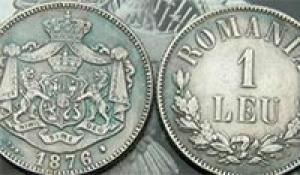 14. Leul, moneda naţionalǎ româneascǎ, a apǎrut: