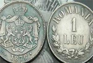 15. Prima monedǎ de 1 leu era fǎcutǎ din: